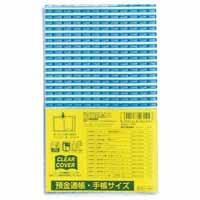 クリアカバー DH003 通帳サイズ