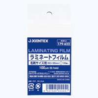 ラミネートフィルム 名刺100枚 K001J