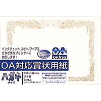 OA対応賞状 SX-H 葉書縦書 10枚