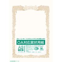 OA対応賞状用紙 SX-A3Y A3横書 10枚