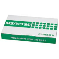 シュレッダー専用ポリ袋 MSパック M