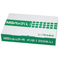 シュレッダー専用ポリ袋 MSパック L