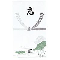 のし袋 フ514 仏 志 円入袋 10枚