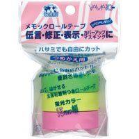 メモックロール替テープ蛍光 RK-15H-B