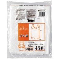 とって付ごみ袋 CG-5 半透明 45L 20枚