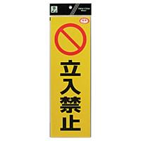 反射シート RE1300-3 立入禁止