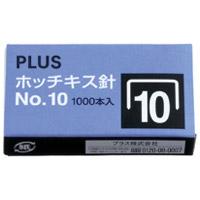 ホッチキス針 NO.10 1000本入