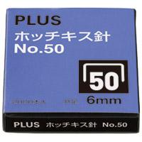 ホッチキス針 NO.50 SS-050A