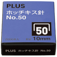 ホッチキス針 NO.50 SS-050C