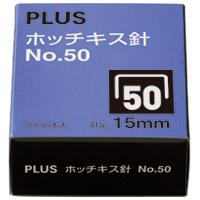 ホッチキス針 NO.50 SS-050E