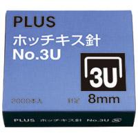 ホッチキス針 NO.3U SS-003B