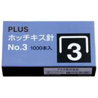 ホッチキス針 NO.3 SS-003