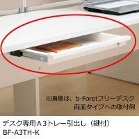 b-Foret A3引出 BF-A3TH-K W4 鍵付