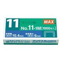 ホッチキス針 NO.11-1M MS90050