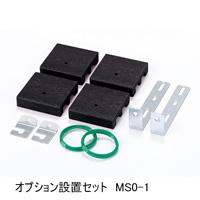 設置セット MSO-1(ブロック、金具)