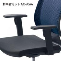イス用肘セット GX-70AA GX70用 昇降式