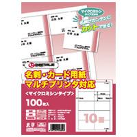 名刺カード用紙 100枚 A057J