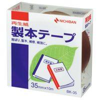 製本テープ BK-35 35mm×10m 茶