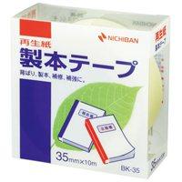 製本テープ BK-35 35mm×10m パステル黄