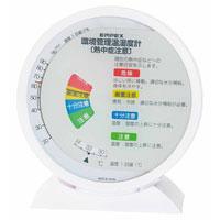 温室時計 熱中症注意 卓上型