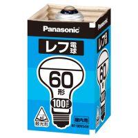 屋内用レフ電球 60形 RF100V54WD