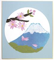 和紙でつくるちぎり絵大色紙 春富士山