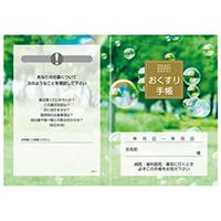 おくすり手帳 KS-1 100冊