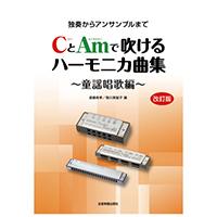 CとAmで吹けるハ-モニカ50曲集改訂版