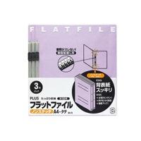 フラットファイル 023NP A4S 紫 3冊