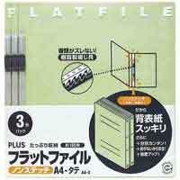 フラットファイル 023NP A4S グリーン 3冊