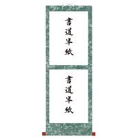 仮巻雲花紙 半紙用 マ112
