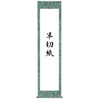 仮巻雲花紙 半切用 マ114