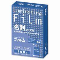 ラミネートフィルム BH903 名刺 100枚