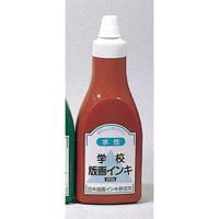 版画インキ 水性 400g 茶
