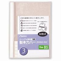 製本カバー BH363 B5 ホワイト 3mm