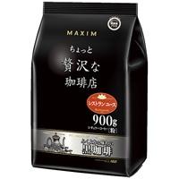 マキシムちょっと贅沢な珈琲900g黒3袋