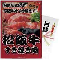 パネル付ギフト松阪牛すき焼き300g
