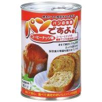 パンの缶詰パンですよコーヒーナッツ24缶入