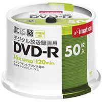 録画DVDRスピンドル50枚DVD-R120PWBCX50SNL