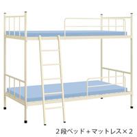 二段ベッド TB-1159