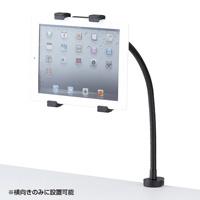 iPad・タブレット用アーム CR-LATAB1
