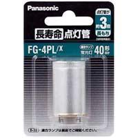 長寿命点灯管FG4PLX