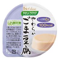 やさしくラクケアやわらかごま豆腐(48入)