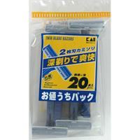 BB-2 2枚刃カミソリ 20本