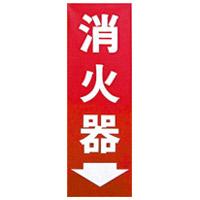 ◆消防標識 消火器 825-85