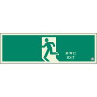 ◆避難口誘導標識 非常口