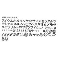 刻印シート カタカナ18-5356