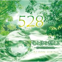 心と体を整える愛の周波数528Hz TECG-21104