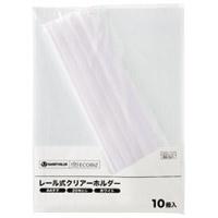 レールホルダー再生 A4白10冊 D101J-WH