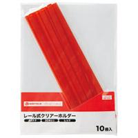 レールホルダー再生 A4赤100冊 D101J-10RD